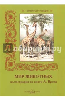 Мир животных. Иллюстрации из книги А. Брема бологова в моя большая книга о животных 1000 фотографий