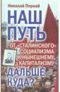 Наш путь. От «сталинского» социализма к нынеш.кап., Пернай Николай Васильевич