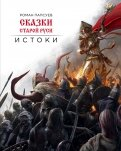Сказки старой Руси. Истоки (подарочное издание)