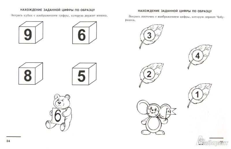 Иллюстрация 1 из 29 для Я запоминаю цифры. Математика для детей 4-6 лет. ФГОС ДО - Елена Колесникова   Лабиринт - книги. Источник: Лабиринт