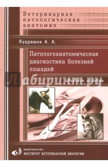 Патологоанатомическая диагностика болезней лошадей. Учебное пособие железо для лошадей украина
