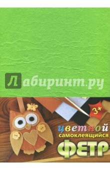 Фетр цветной самоклеящийся Сова (4 листа, 4 цвета) (С2542-04) цветной мягкий самоклеящийся пластик с рисунком совы 4 листа 4 цвета с2558 02