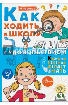 Как ходить в школу с удовольствием лиана димитрошкина как выстроить отношения с мамой и установить с ней дистанцию за 15 шагов книга тренинг