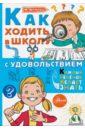 Как ходить в школу с удовольствием, Чеснова Ирина Евгеньевна