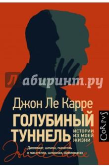 Голубиный туннель. Истории из моей жизни московские воспоминания шестидесятых годов