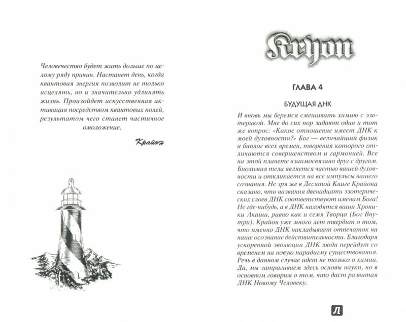 Иллюстрация 1 из 5 для Крайон. Новый Человек - Ли Кэрролл | Лабиринт - книги. Источник: Лабиринт