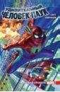 Обложка Удивительный Человек-Паук. Мировой уровень. Том 1