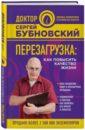 Перезагрузка: как повысить качество жизни, Бубновский Сергей Михайлович