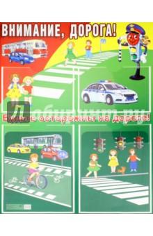 Внимание, дорога! (А2, с карманами) сергей баричев петергофская дорога – 2