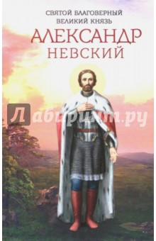 Святой благоверный великий князь Александр Невский