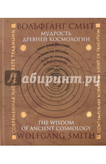 буддизм традиции основы идеология смит переп Мудрость древней космологии. Современная наука в свете Традиции