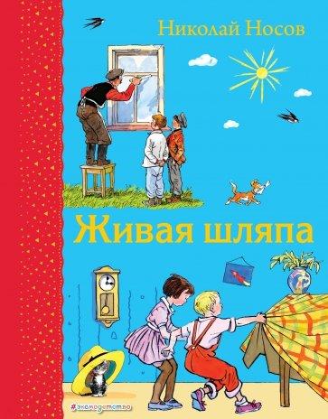Живая шляпа, Носов Николай Николаевич