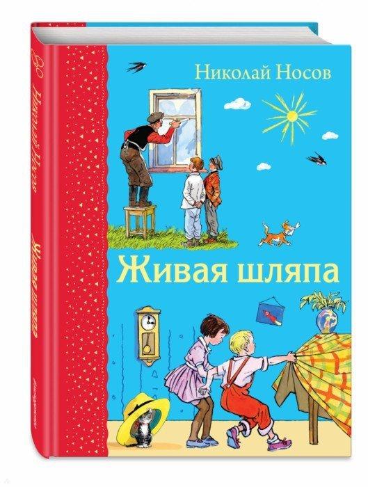 Иллюстрация 1 из 26 для Живая шляпа - Николай Носов   Лабиринт - книги. Источник: Лабиринт