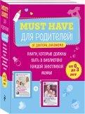 Must have для родителей от Доктора_аннамама. Комплект из 2-х книг
