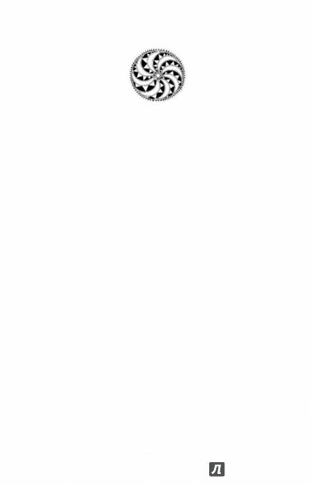 Иллюстрация 1 из 13 для Бесконечность не предел - Василий Головачев | Лабиринт - книги. Источник: Лабиринт
