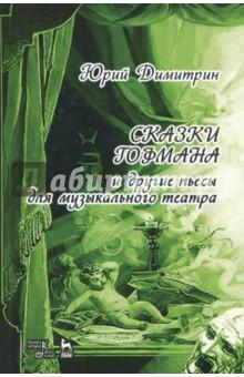 Сказки Гофмана карло гоцци сказки для театра