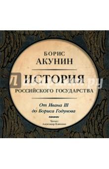 Zakazat.ru: От Ивана III до Бориса Годунова (CDmp3). Акунин Борис