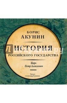 Царь Петр Алексеевич (CDmp3) александр алексеевич колупаев неразменный пятак