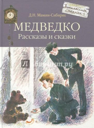 Медведко, Мамин-Сибиряк Дмитрий Наркисович