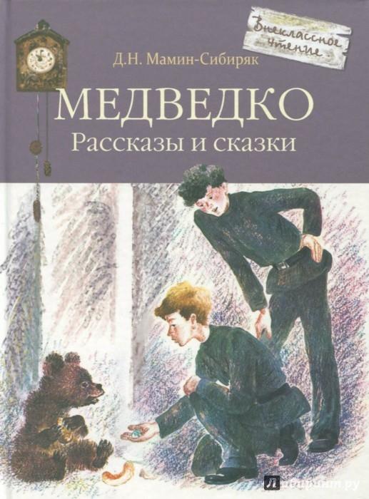 Иллюстрация 1 из 3 для Медведко - Дмитрий Мамин-Сибиряк | Лабиринт - книги. Источник: Лабиринт