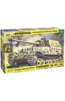 Купить Немецкий истребитель танков Фердинанд 1/35 (3653), Звезда, Бронетехника и военные автомобили (1:35)