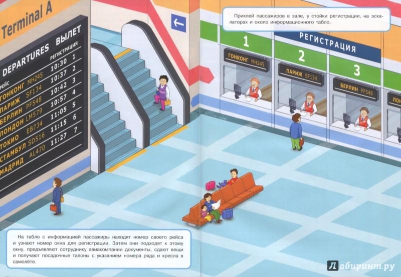 Иллюстрация 1 из 27 для Аэропорт - Е. Никитина | Лабиринт - игрушки. Источник: Лабиринт
