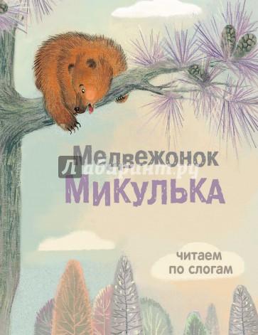 Медвежонок Микулька, Георгиев Сергей Георгиевич
