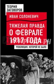 Тяжелая правда о феврале 1917 года. Революция, которой не было