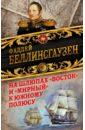 На шлюпах «Восток» и «Мирный» к Южному полюсу. Первая русская антарктическая экспедиция, Беллинсгаузен Фаддей Фаддеевич