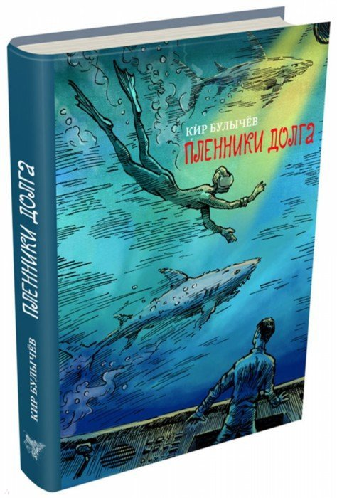 Иллюстрация 1 из 53 для Пленники долга - Кир Булычев | Лабиринт - книги. Источник: Лабиринт