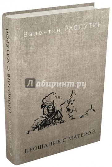 Прощание с Матёрой, Распутин Валентин Григорьевич