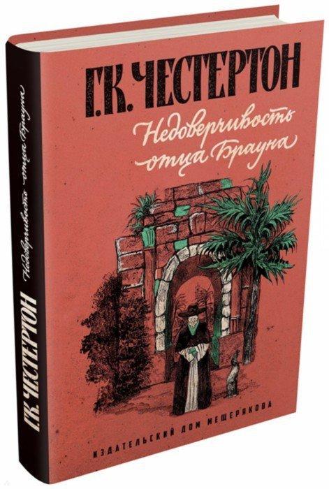 Иллюстрация 1 из 16 для Недоверчивость отца Брауна - Гилберт Честертон | Лабиринт - книги. Источник: Лабиринт