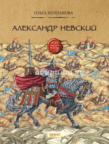 Александр Невский, Колпакова Ольга Валерьевна