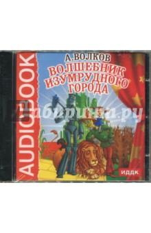 Купить Волшебник Изумрудного города (CDmp3), ИДДК, Аудиоспектакли для детей