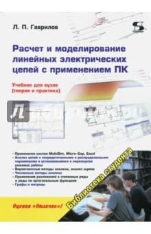 Расчет и моделирование линейных электрических цепей с применением ПК алексей шестеркин система моделирования и исследования радиоэлектронных устройств multisim 10