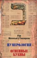 Нумерология, астрология и медитация в еврейской традиции. Огненные буквы. Мистические прозрения