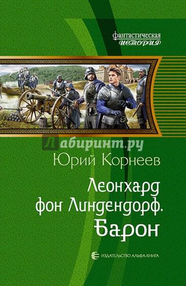 Леонхард фон Линдендорф. Барон, Корнеев Юрий