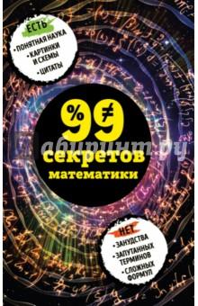 99 секретов математики прахар к распределение простых чисел