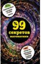 99 секретов математики, Кита Юлия