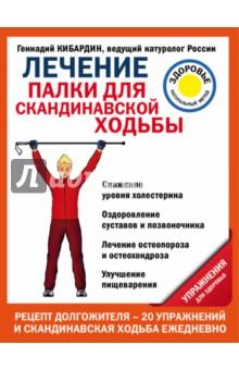 Лечение. Палки для скандинавской ходьбы. Упражнения для здоровья скандинавская ходьба дневник тренировок питания и достижений