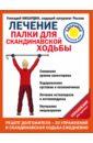 Лечение: палки для скандинавской ходьбы. Упражнения для здоровья, Кибардин Геннадий Михайлович