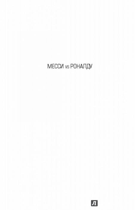 Иллюстрация 1 из 14 для Великое противостояние. Месси vs Роналду - Лука Кайоли   Лабиринт - книги. Источник: Лабиринт
