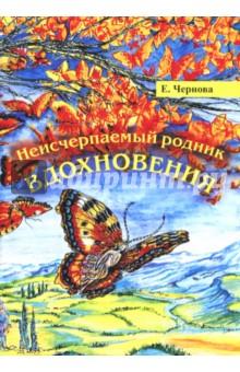 Чернова Елена » Неисчерпаемый родник вдохновения