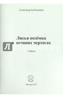 Бубенников Александр Николаевич » Лисья позёмка в осенних чертогах. Стихи