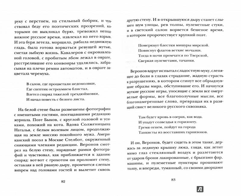 Иллюстрация 1 из 7 для Гость - Александр Проханов   Лабиринт - книги. Источник: Лабиринт