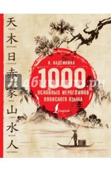 1000 основных иероглифов японского языка как распила из японии на запчасти