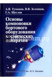 Основы компоновки бортового оборудования космических аппаратов. Учебное пособие оборудования для косметологического кабинета