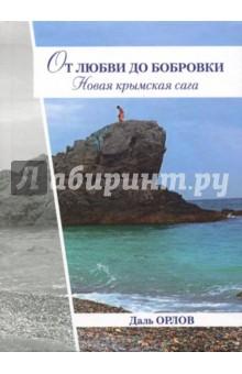 От любви до Бобровки. Новая крымская сага
