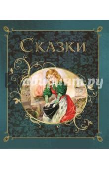Сказки сивка бурка русские сказки