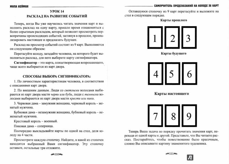 Карты для гадания для начинающих подготовка к гаданию на картах таро